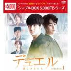 デュエル〜愛しき者たち〜 DVD-BOX1 【DVD】