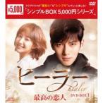 ヒーラー〜最高の恋人〜 DVD-BOX1 【DVD】