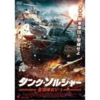 タンク ソルジャー  重戦車KV-1  DVD