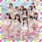 SUPER☆GiRLS/ナツカレ★バケーション 【CD+Blu-ray】