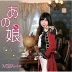 MISA〜ミサ/あの娘/恩人〜onjin/くるっぱ音頭 【CD】