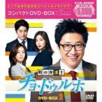 町の弁護士チョ・ドゥルホ コンパクトDVD-BOX2<スペシャルプライス版> 【DVD】