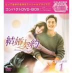 結婚契約 コンパクトDVD-BOX1<スペシャルプライス版> 【DVD】