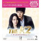 THE K2〜君だけを守りたい〜 コンパクトDVD-BOX2<スペシャルプライス版> 【DVD】