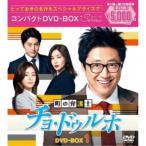 町の弁護士チョ・ドゥルホ コンパクトDVD-BOX1<スペシャルプライス版> 【DVD】