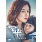 マザー 無償の愛 DVD-BOX1 【DVD】
