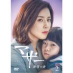 マザー 無償の愛 DVD-BOX2 【DVD】