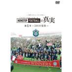 湘南ベルマーレイヤー NONSTOP FOOTBALLの真実 第5章-2018覚悟-  DVD