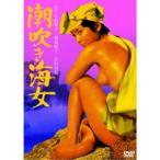 潮吹き海女  DVD