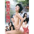 快楽昇天風呂 【DVD】