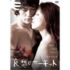 哀愁のサーキット  DVD