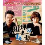 推理の女王 BOX2 <コンプリート・シンプルDVD-BOX>《限定生産版》 (期間限定) 【DVD】