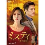 ミスティ 〜愛の真実〜 DVD-BOX 1 【DVD】