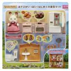 シルバニアファミリー セ-203 あそびがいっぱい! はじめての家具セットおもちゃ こども 子供 女の子 人形遊び 家具 3歳