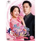私の恋したテリウス〜A Love Mission〜DVD-SET1 【DVD】