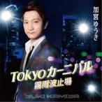 加宮ゆうき/Tokyoカーニバル/霧雨波止場 【CD】