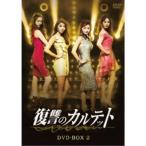 復讐のカルテット DVD-BOX2 【DVD】