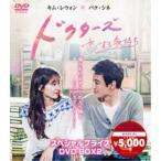 ドクターズ〜恋する気持ち スペシャルプライス DVD-BOX2 【DVD】
