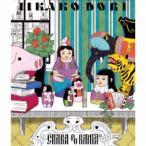 チャラン・ポ・ランタン/いい過去どり 【CD+Blu-ray】