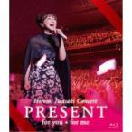 岩崎宏美/Hiromi Iwasaki Concert PRESENT for you*for me ...