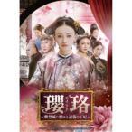 瓔珞<エイラク>〜紫禁城に燃ゆる逆襲の王妃〜 DVD-SET1 【DVD】