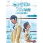恋の記憶は24時間 〜マソンの喜び〜 DVD-BOX1 【DVD】