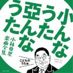(キッズ)/小んなうた 亞んなうた 小林亜星 楽曲全集 こどものうた編 【CD】