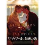 リヴァプール  最後の恋  DVD