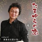 流つよし/たまゆらの恋 【CD】