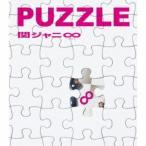 関ジャニ∞/PUZZLE (期間限定) 【CD】