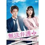 無法弁護士〜最高のパートナー DVD-BOX1 【DVD】