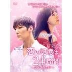 恋の記憶は24時間 〜マソンの喜び〜 DVD-BOX2 【DVD】