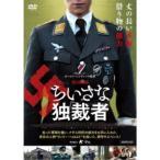 ちいさな独裁者《通常版》 【DVD】