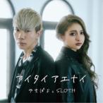 ゆきぽよ&SLOTH/アイタイ アエナイ (初回限定) 【CD】