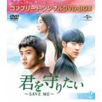 君を守りたい 〜SAVE ME〜 BOX2<コンプリート・シンプルDVD-BOX> (期間限定) 【DVD】