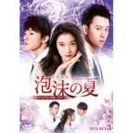 泡沫の夏〜トライアングル・ラブ〜 DVD-SET3 【DVD】
