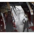 眩暈SIREN/滲む錆色/紫陽花 (初回限定) 【CD+DVD】