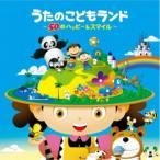 (キッズ)/うたのこどもランド〜50のハッピー&スマイル〜 【CD】