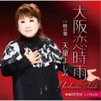 天童よしみ/大阪恋時雨 C/W 時の葉 【CD+DVD】