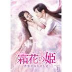 霜花の姫〜香蜜が咲かせし愛〜 DVD-BOX1 【DVD】