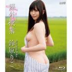 鈴原りこ/課外授業 【Blu-ray】