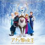 (オリジナル・サウンドトラック)/アナと雪の女王 オリジナル・サウンドトラック -デラックス・エディション- 【CD】