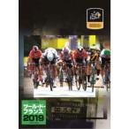 ツール・ド・フランス2019 スペシャルBOX 【Blu-ray】