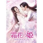 霜花の姫〜香蜜が咲かせし愛〜 DVD-BOX2 【DVD】