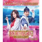 医心伝心〜脈あり!恋あり?〜 BOX2<コンプリート・シンプルDVD-BOX> (期間限定) 【DVD】