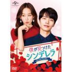 僕が見つけたシンデレラ〜Beauty Inside〜 DVD-SET1 【DVD】