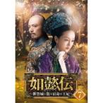 如懿伝〜紫禁城に散る宿命の王妃〜 DVD-SET7 【DVD】
