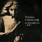 山上信尚/山上信尚作品集Vol.4〜希望〜 【CD】