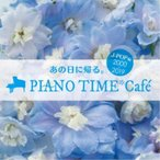 (V.A.)/あの日に帰る。 PIANO TIME*Cafe J-POP編 <2000〜2019> 【CD】