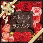 (オルゴール)/オルゴールによるラブソング 【CD】